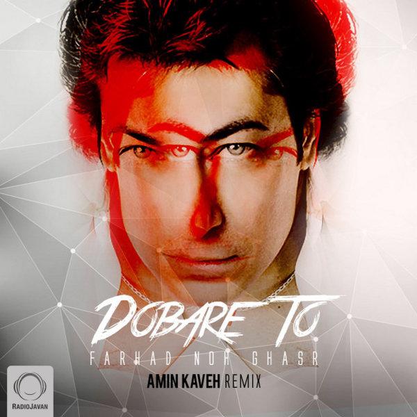 http://dl.rasanejavan.ir/RadioJavan%201395/Mordad%2095/16/Farhad-Noh-Ghasr-Dobare-To-%28Amin-Kaveh-Remix%29.jpg