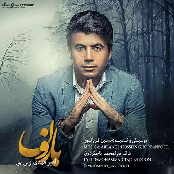 http://dl.rasanejavan.ir/RadioJavan%201395/Shahrivar%2095/17/Amir%20Mahdi%20ValiPour%20-%20Baron.jpg