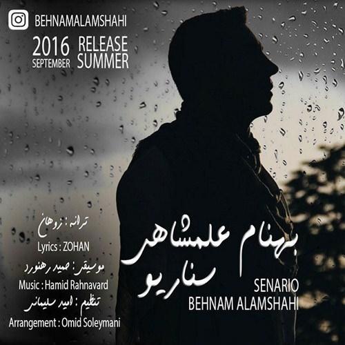 http://dl.rasanejavan.ir/RadioJavan%201395/Shahrivar%2095/17/Behnam-Alamshahi-Senario-2.jpg