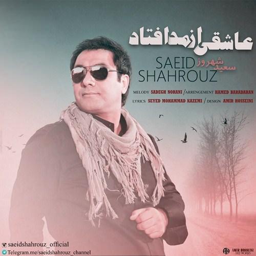 http://dl.rasanejavan.ir/RadioJavan%201395/Shahrivar%2095/24/Saeid-Shahrouz-Asheghi-Az-Mod-Oftad.jpg