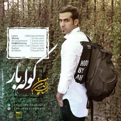 http://dl.rasanejavan.ir/RadioJavan%201395/Shahrivar%2095/27/147411783681092302ehsanoddin-moein-kole-bar.jpg