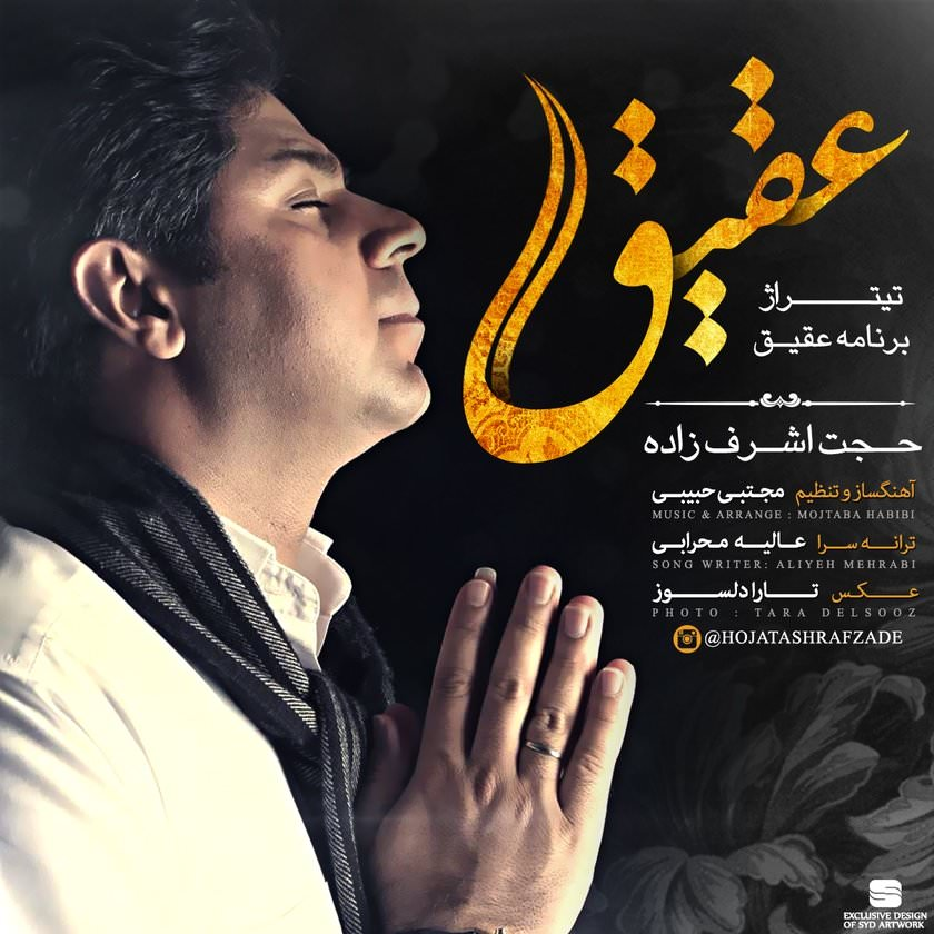http://dl.rasanejavan.ir/RadioJavan%201395/khordad%2095/19/Hojat%20Ashrafzadeh%20-%20Aghigh.jpg