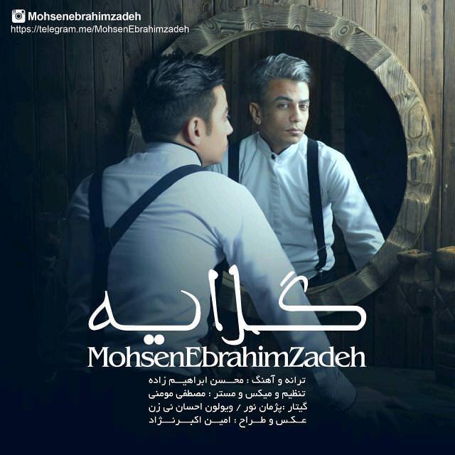 http://dl.rasanejavan.ir/RadioJavan%201395/khordad%2095/23/Mohsen%20Ebrahimzadeh%20-%20Gelaye.jpg