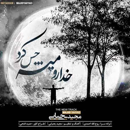 http://dl.rasanejavan.ir/RadioJavan%201395/khordad%2095/24/40ea_majid-yahyaei---khoda-ro-mishe-hes-kard.jpg