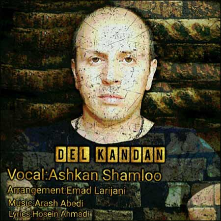 http://dl.rasanejavan.ir/RadioJavan%201395/khordad%2095/24/x6zo_ashkan-shamloo---del-kandan.jpg