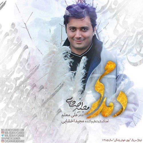 http://dl.rasanejavan.ir/RadioJavan%201395/tir%2095/03/Majid%20Akhshabi%20-%20Damdami.jpg