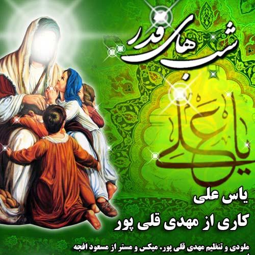 http://dl.rasanejavan.ir/RadioJavan%201395/tir%2095/03/Mehdi.jpg