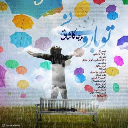 http://dl.rasanejavan.ir/RadioJavan%201395/tir%2095/10/n/uead_yaha-kashani---to-barooni.jpg