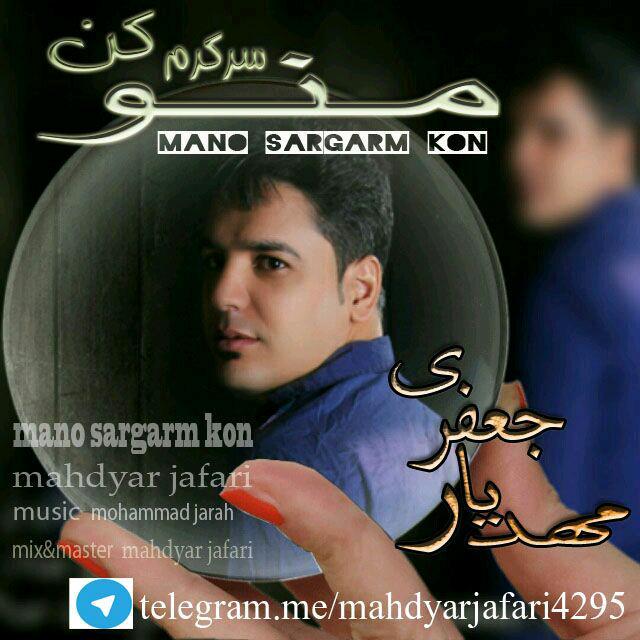 http://dl.rasanejavan.ir/RadioJavan%201395/tir%2095/30/mahdiyar.jpg