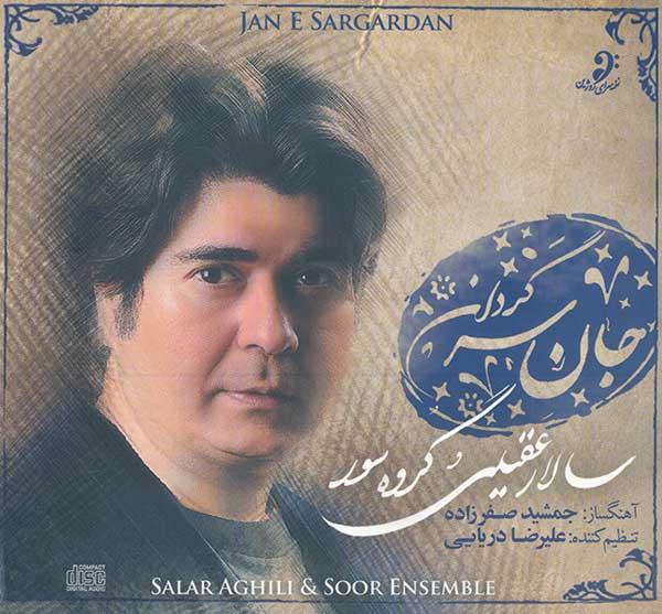 http://dl.rasanejavan.ir/RadioJavan%201396/Azar%2096/11/salar.jpg