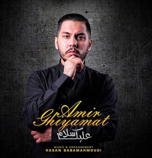 http://dl.rasanejavan.ir/RadioJavan%201396/Khordad%2096/05/ghiamat.jpg