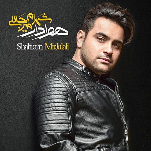 http://dl.rasanejavan.ir/RadioJavan%201396/Khordad%2096/08/Shahram-Mirjalali-Havadar.jpg
