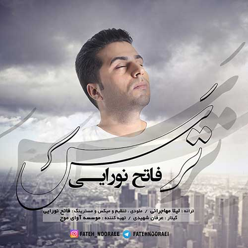 http://dl.rasanejavan.ir/RadioJavan%201396/Khordad%2096/10/Fateh-Nooraee-Tars.jpg