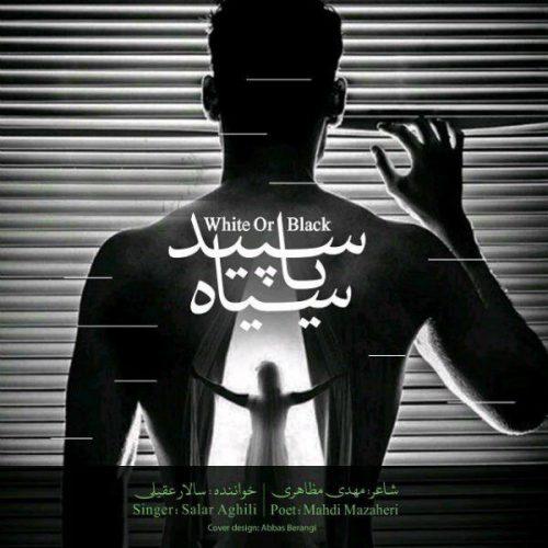 http://dl.rasanejavan.ir/RadioJavan%201396/Khordad%2096/13/Salar-Aghili-Sepid-Ya-Siah-500x500.jpg