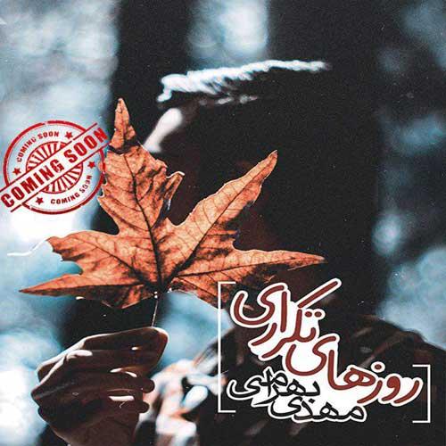 http://dl.rasanejavan.ir/RadioJavan%201396/Mordad%2096/25/Mehdi-Bahrami---Roozhaye-Tekrari-%28-Tizer-Album-%29.jpg