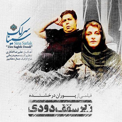 http://dl.rasanejavan.ir/RadioJavan%201396/Tir/03/Sina-Sarlak-Zire-Saghfe-Doodi.jpg