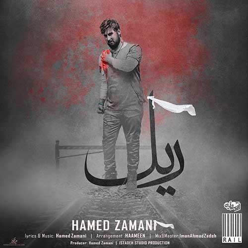 http://dl.rasanejavan.ir/RadioJavan%201396/bahman96/18/Hamed-Zamani-Rail.jpg