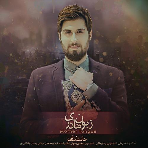 http://dl.rasanejavan.ir/RadioJavan%201396/ordibehesht%2096/07/Hamed-Zamani-Zaboone-Madari.jpg