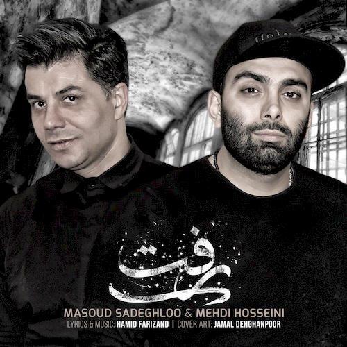http://dl.rasanejavan.ir/RadioJavan%201396/ordibehesht%2096/22/Masoud-Sadeghloo-Raft-Ft-Mehdi-Hosseini-1.jpg