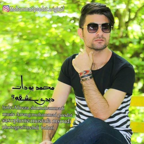 http://dl.rasanejavan.ir/RadioJavan%201396/ordibehesht%2096/25/Mohammad.jpg