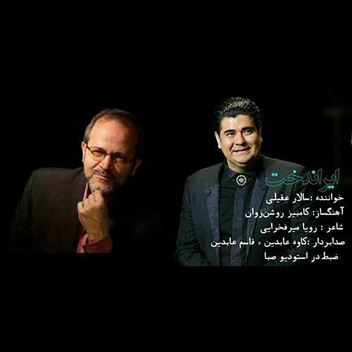 http://dl.rasanejavan.ir/radio97/01/30/Salar-Aghili-Iran-Dokht.jpg