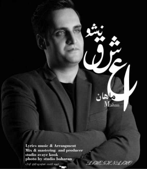http://dl.rasanejavan.ir/radio97/02/03/a2hv_mahan.jpg