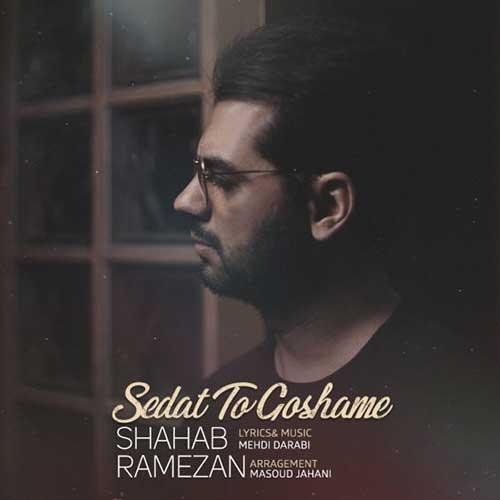 http://dl.rasanejavan.ir/radio97/02/14/Shahab-Ramezan-Sedat-To-Gooshame.jpg