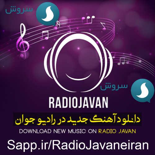 http://dl.rasanejavan.ir/radio97/02/15/0pi6_soroshh.jpg