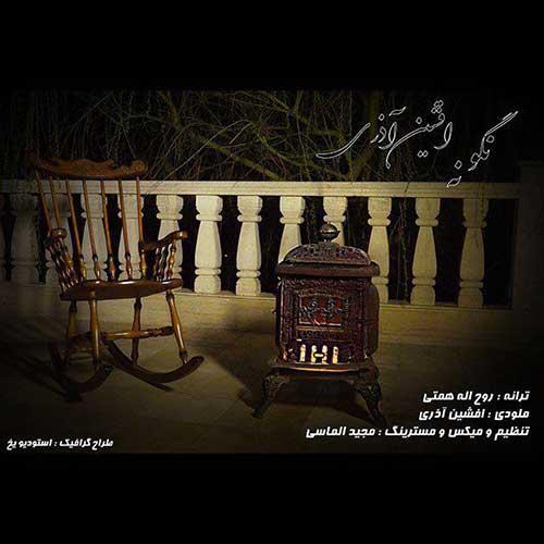 http://dl.rasanejavan.ir/radio97/02/15/Afshin-Azari-Nagoo-Na.jpg
