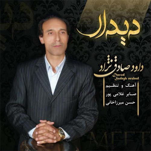 http://dl.rasanejavan.ir/radio97/02/22/yxux_davod_sadegh_nezhad_-_didar.jpg