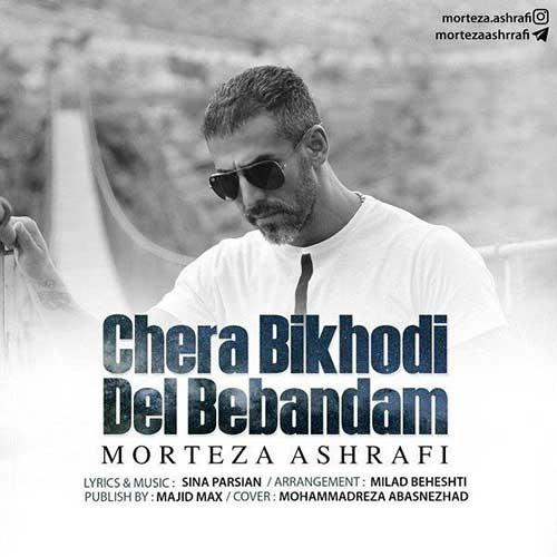 http://dl.rasanejavan.ir/radio97/02/25/Morteza-Ashrafi-Chera-Bikhodi-Del-Bebandam-1.jpg