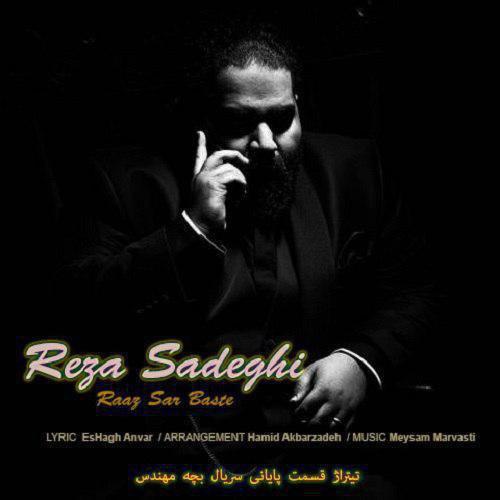 http://dl.rasanejavan.ir/radio97/02/30/Reza.jpg
