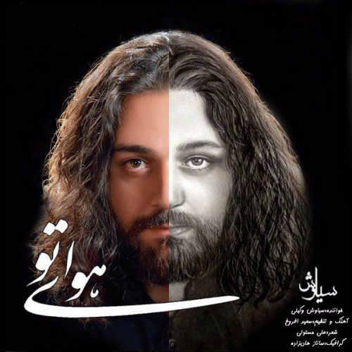 http://dl.rasanejavan.ir/radio97/03/06/nrz9_siavash_vakili-havaye_to.jpg