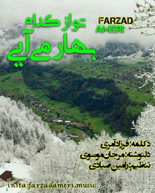 http://dl.rasanejavan.ir/radio97/03/08/Farzad%20Ameri%20-%20Bahar%20Miaei.jpg