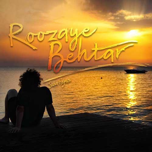 http://dl.rasanejavan.ir/radio97/03/10/Sina-Hehazi-Roozaye-Behtara.jpg