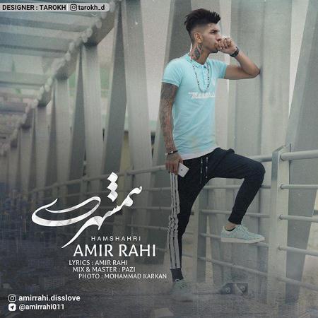 http://dl.rasanejavan.ir/radio97/03/23/Amir-Rahi-Ham-Shahri.jpg
