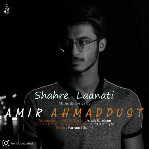 http://dl.rasanejavan.ir/radio97/05/29/c0q_amir_ahmaddust_-_shahre_laanati.jpg