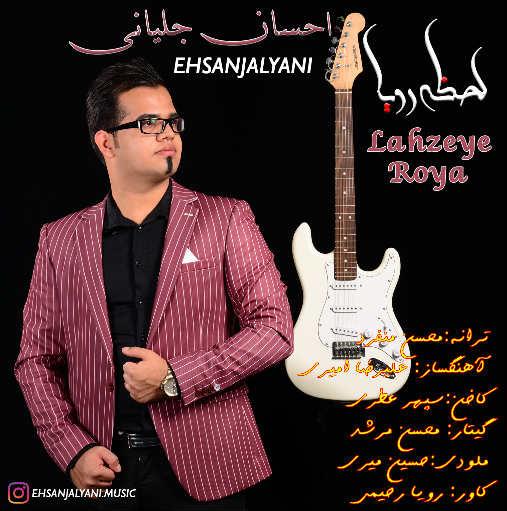 http://dl.rasanejavan.ir/radio97/06/12/80zc_lahzeye_roya.jpg