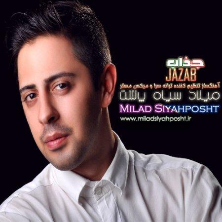 http://dl.rasanejavan.ir/radiojavan%201393/mehr%2093/06/milad-siyahposht-jazab.jpg