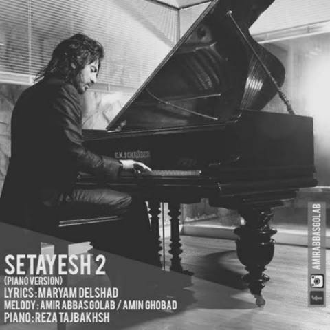 http://dl.rasanejavan.ir/radiojavan%201393/mehr%2093/10/amir-abbas-golab-setayesh-2-piano-version.jpg