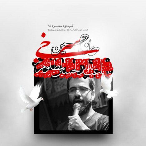 http://dl.rasanejavan.ir/radiojavan%201394/Mehr%2094/24/new/Hossein%20Sibsorkhi%20-%20Shabe%20Dovom%20Moharram%2094.jpg