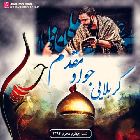 http://dl.rasanejavan.ir/radiojavan%201394/Mehr%2094/26/javad-moghaddam-shabe-chaharom-moharram-94.jpg