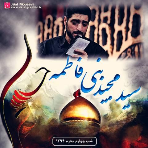 http://dl.rasanejavan.ir/radiojavan%201394/Mehr%2094/26/majid-banifatemeh-shabe-chaharom-moharram-94.jpg
