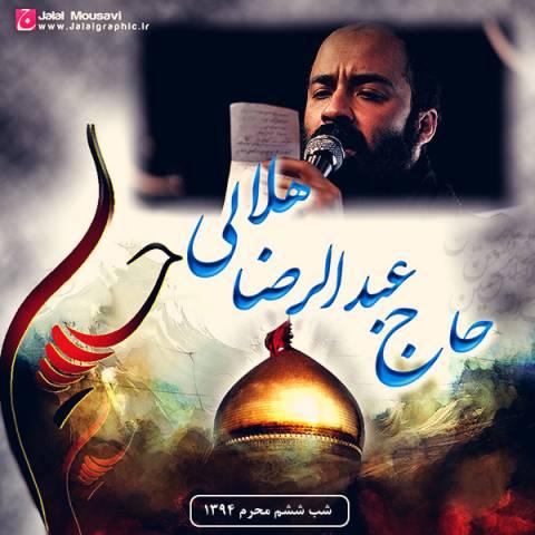 http://dl.rasanejavan.ir/radiojavan%201394/Mehr%2094/28/abdolreza-helali-shabe-sheshom-moharram-94.jpg