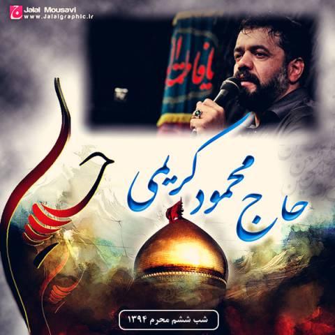 http://dl.rasanejavan.ir/radiojavan%201394/Mehr%2094/28/mahmoud-karimi-shabe-sheshom-moharram-94.jpg
