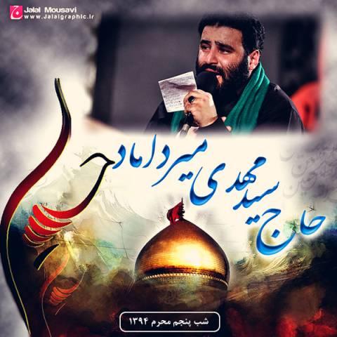 http://dl.rasanejavan.ir/radiojavan%201394/Mehr%2094/28/mehdi-mirdamad-shabe-panjom-moharram-94.jpg