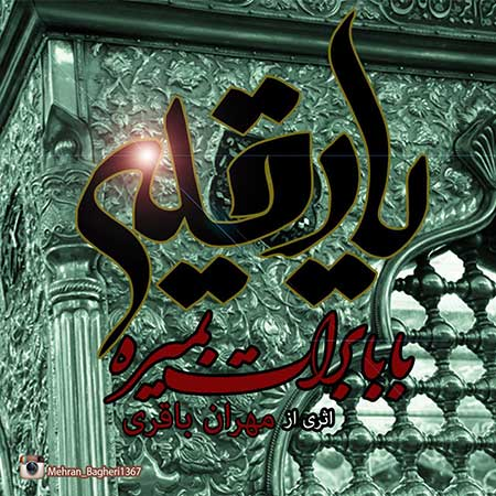 http://dl.rasanejavan.ir/radiojavan%201394/aban%2094/26/9cbw_mehran-bagheri---baba-barat-bemire.jpg