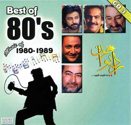 http://dl.rasanejavan.ir/radiojavan%201394/aban%2094/29/bqo_best-of-80_39%3Bs-persian-music-vol-3.jpg
