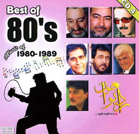 http://dl.rasanejavan.ir/radiojavan%201394/aban%2094/30/l3uy_best-of-80_39%3Bs-persian-music-vol-4.jpg