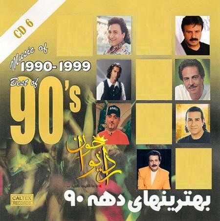 http://dl.rasanejavan.ir/radiojavan%201394/azar%2094/04/4aah_best-of-90_39%3Bs-persian-music-vol-6.jpg